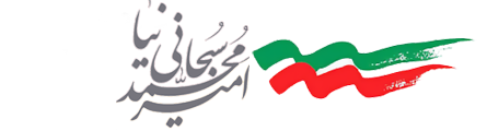امیر محمد سبحانی نیا - یک سایت دیگر بنیاد سبحانی نیا