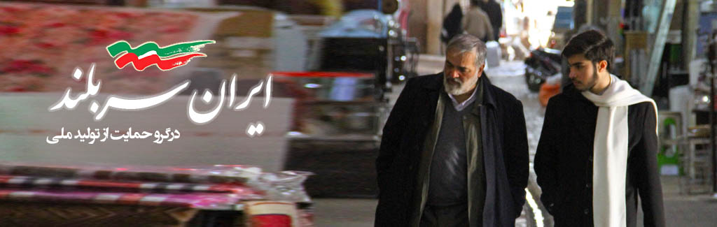 ایران سربلند در گرو حمایت از تولید ملی